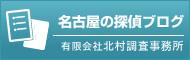 名古屋の探偵ブログ|浮気調査