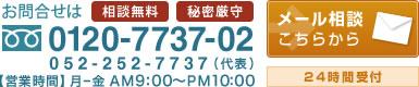 フリーダイヤル0120-7737-02